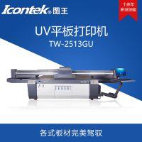 广州图王ICONTEK 竹纤维板/木板/背景墙打印机/UV平板打印机