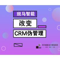 斑马智能:一张名片改变CRM伪管理历程