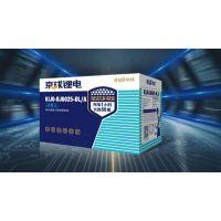 安全长效京球小巨人锂电池
