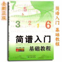 简谱入门基础教程 识谱音乐理论书籍 从零起步学五线谱教材同Z4