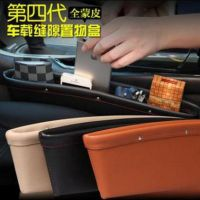汽车座椅收纳盒 车载夹缝皮革收纳盒 车用缝隙防漏杂物手机置物盒
