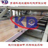 SPC地板贴塑料板材生产设备 青岛科成达塑机 SJSZ-80/156 PVC板