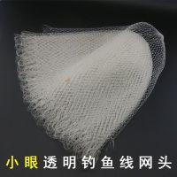 F透明钓鱼线小眼密眼抄网头手工编织捞虾小鱼网兜尼龙网袋渔网