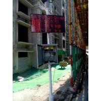 扬尘噪声自动监测系统 JZ-YC