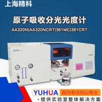 上海精科仪电上分AA320N原子吸收分光光度计原子吸收仪原子光谱仪