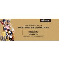 2019年北京酒店用品及餐饮博览会