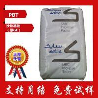 PBT/沙伯基础(原GE)/DR51耐热 加纤15 gf15 连接器塑料 沙比克
