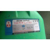 北京东方VAE707乳液,水泥改性剂胶粘剂,现货供应