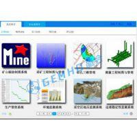 数字矿山企业管理系统