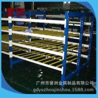 仓储货架流利式货架厂家定制 广州誉洲金属制品