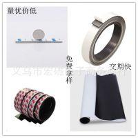 软磁材料 橡胶磁贴 异性裱胶磁布 强力磁性卷材 橡胶软磁条 磁铁
