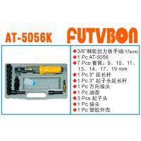 台湾装备级气动工具FUTVBON 气动棘轮扳手 AT-5052