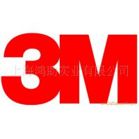 3M纺织助剂,纺织印染助剂防水防油防污助剂,纺织防水剂,防水整理剂