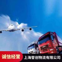 上海到杭州誉创国内专业物流货运公司安全可靠