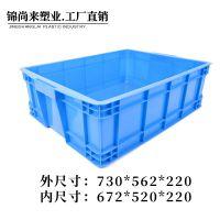 常州带盖可堆式周转箱厂家哪家强?当然江苏锦尚来塑业!700-220塑料箱
