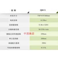 中西 实验室滚筒球磨机 小型球磨机 型号:ZV96-QM-5库号:M197773