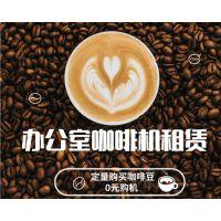 咖啡机租赁服务北京 全自动咖啡机扫码支付咖啡机 3D咖啡打印机租赁