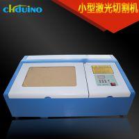 Chduino 3020小型DIY激光雕刻切割机 工艺品玉石手机壳雕刻机