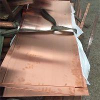 现货供应T2紫铜板 1米*2米 超大紫铜板15/20/30mm厚紫铜块