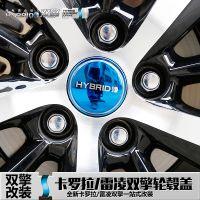 专用于16款丰田卡罗拉雷凌双擎改装轮毂盖汽车轮胎中心盖装饰贴盖