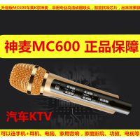 神麦MC600手机K歌麦克风虫车载无线颠手机唱吧全民K歌主播屁专用