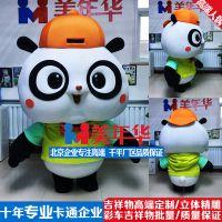咪嘟嘟小熊猫卡通人偶服来图定制