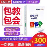 【正品保证】金蝶kis财务软件 kis标准版 财务记账管理软件正版财务软件