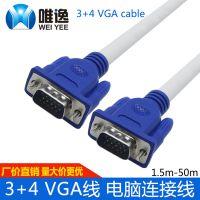 厂家直销 3+4 vga线 vga数据线 视频线 电脑显示器连接线1.5米