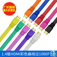 HDMI线材厂家 HDMI扁线 彩色 1.4版 HDMI线 15米M HDMI高清线