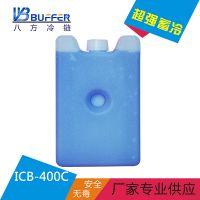 八方冷链保温冷藏箱蓄冷蓝冰晶冰盒冰排冰板降温储存保鲜冷冻400克PE冰盒