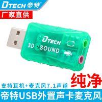 帝特DT-7002 USB声卡外置7.1免驱 usb转麦克风声卡 USB外置升级
