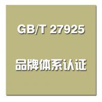 GB/T 27925-2011企业品牌认证服务 拿证指导 ISO体系培训