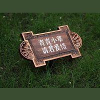 花草牌不锈钢烤漆丝印提示牌警示牌仿木温馨提示牌 草坪牌