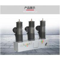 供应真空断路器柱上 zw32-40.5安全可靠