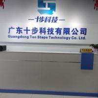 广州十步科技有限公司