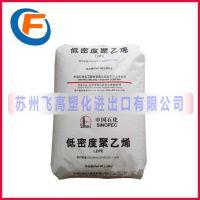 LDPE/燕山石化/2F1.5B 高压聚乙烯 注塑级 薄膜级 轻包装袋