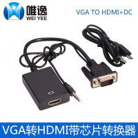 厂家供应 vga to hdmi转换器 vga转hdmi转换器 vga to hdmi带音频