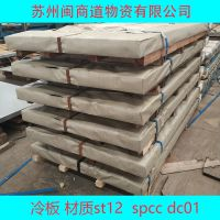 现货供应: st12冷轧板1000*2000规格齐全 可定尺寸批发零售