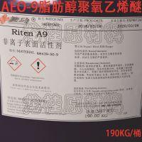 AEO-9 脂肪醇聚氧乙烯醚 月桂醇聚氧乙烯醚 表面活性剂AEO9