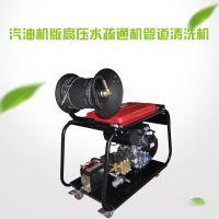 厂家直销下水管道清洗机汽油机动力版车载高压水疏通机