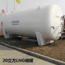 金华市60立方液化天然气储罐安全性 菏锅