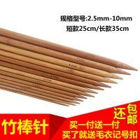 36cm竹毛衣针 碳化竹针 粗毛线木直针编织围巾帽子工具套装竹棒针