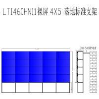 LTI460HN11裸屏落地支架4*5拼接屏电视监控支架显示器大屏幕厂家