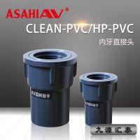 ASAHI AV内牙接头/HP-PVC/clean pvc/超纯水管路系统/旭有机材