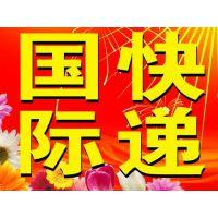 广州国际快递到新加坡物流公司门到门