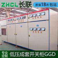低压开关柜配电箱柜进线出线柜GGD柜体xl-21动力配电柜厂家直销
