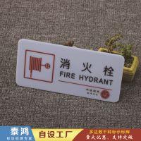 供应酒店用消防栓亚克力标识标牌 标识牌亚克力定做