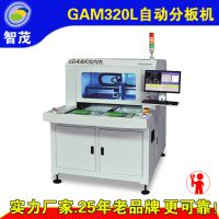 台湾PCBA板子裁板机厂家,智茂GAM320L全自动PCBA分板机