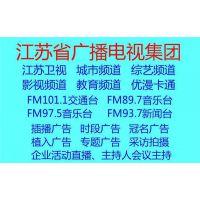 江苏电台广播897和975广告部供货新闻 卫视天气预报