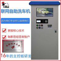 互联网自助洗车机 简易洗车器便携式 多功能高压清洗机 智能共享设备 扫码刷卡机